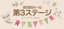 宮城県石巻市のレンタルスペース「多目的ホール 第3ステージ」